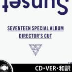 【VER選択】【全曲和訳】SEVENTEEN DIRECTOR'S CUT SPECIAL ALBUM セブンティーン  スペシャル 17【先着ポスター】【レビューで生写真5枚】【送料無料】