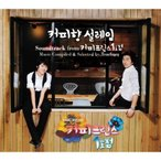 COFFEE PRINCE コーヒープリンス1号店 OST PART.2 <2 FOR 1>
