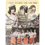 T-ARA - JOHN TRAVOLTA WANNA BE (MINI ALBUM)