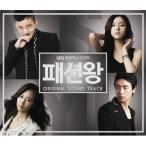 ファッション王 OST SBS ドラマ