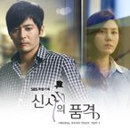 紳士の品格 GENTLEMAN'S DIGNITY OST PART 2 SBS ドラマ