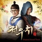 チョンウチ 田禹治 OST KBS ドラマ