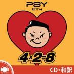 【和訳】PSY 4X2=8 8TH ALBUM サイ 8集 アルバム【レビューでYGアイドル生写真5枚】【安心国内発送】【宅配便】