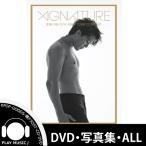 【店舗特典選択】KIM JUNSOO - 2016 XIA 5TH ASIA TOUR CONCERT [XIGNATURE] 共演実況 DVD 【レビューで生写真5枚】【送料無料】