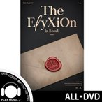 【ALL】【メンバー特典選択】 EXO PLANET #4 THE ELYXION IN SEOUL DVD エクソー 【レビューで生写真5枚】【宅配便】