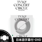 東方神起 TVXQ! Concert -Circle- #Welcome DVD あり SMDVD433774