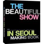 BEAST - WORLD TOUR [BEAUTIFUL SHOW] IN SEOUL CONCERT MAKING BOOK (1 DISC)