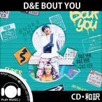 【D&E ver / 全曲和訳】SUPER JUNIOR D&E BOUT YOU スーパージュニア D&E ドンヘ ウニョク【先着ポスター / レビューで生写真5枚 / 送料無料】