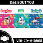 SUPER JUNIOR D&E BOUT YOU