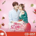 【韓国ドラマOST】切ないロマンスOST - OCNドラマ(2CD)