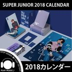 【2018年 カレンダー】SUPER JUNIOR - 2018 SEASON GREETING スーパージュニア 2018年 カレンダー CALENDAR【宅配便】