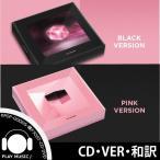 YG公式輸入・チャート反映店【VER選択/全曲和訳】BLACKPINK SQUARE UP 1st MINI ブラックピンク ミニ 1集【先着ポスター/レビューで生写真10枚/送料無料】