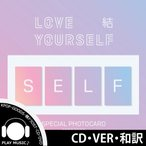 ��VER����ۡ�����������BTS LOVE YOURSELF �� HER 5TH MINI ALBUM ���ƾ�ǯ�� 5�� �ߥ� ����Х������ݥ������ݤ�ۡڥ�ӥ塼�����̿�5���