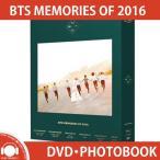 Bulletproof Boys BTS MEMORIES OF 2016 防弾少年団 DVD 写真集【DVD】【1,3】【レビューで生写真5枚】【宅配便】