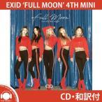 【タイトル和訳】EXID FULL MOON 4TH MINI ALBUM 満月 4集 ミニアルバム【先着ポスター丸め】【宅配便】