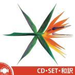 【SET:KOR+CN】【全曲和訳】【メンバー写真選択】EXO THE WAR 4TH ALBUM エクソー ザウォー 4集 正規 アルバム【先着ポスター2枚】【抽選EVENT】