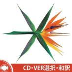 【VER選択】【全曲和訳】【メンバー写真選択】EXO THE WAR 4TH ALBUM エクソー ザウォー 4集 アルバム【先着ポスター丸め】【宅配便】