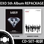 【2種セット】【全曲和訳】EXO LOVE SHOT 5TH REPACKAGE エクソー 5集 リパッケージ【先着ポスター2種】【配送特急便】【レビューで生写真10枚】