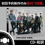 【VIVACE VER】【ポスター選択】EXO DON'T MESS UP MY TEMPO エクソー 正規 5集【先着ポスター2枚丸め】【レビューで生写真5枚】【宅配便】