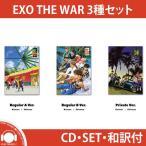 【3種SET】【全曲和訳】【メンバー写真選択】EXO THE WAR 4TH ALBUM エクソー ザウォー 4集 正規 アルバム【先着ポスター】【送料無料】