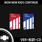 チャート即反映【VER選択】【全曲和訳】iKON NEW KIDS CONTINUE MINI ALBUM アイコン ミニ【先着ポスター丸め】【レビューで生写真5枚】【送料無料】