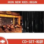 【和訳】【SET】iKON NEW KIDS BEGIN SINGLE ALBUM アイコン シングルアルバム 【ポスター2枚】[iKON COMEBACK]