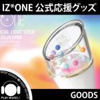 【必予約】【数量限定】IZONE OFFICAL LIGHT STICK IZ*ONE ライト スティック アイズワン ペンライト 公式 応援 グッズ【レビューで生写真5枚】【宅配便】