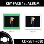 【2種セット】【全曲和訳】SHINEE KEY FACE シャイニー キー 正規 1集【先着ポスター2種丸め】【レビュー生写真5枚】【宅配便】