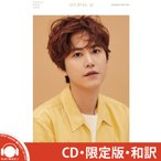 【和訳】【限定盤】【先着ポスター丸め】KYUHYUN GOODBYE FOR NOW 2ND SINGLE ALBUM SUPERJUNIOR スーパージュニア キュヒョン 2集 シングルアルバム