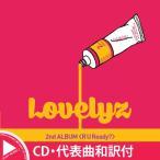 LOVELYZ R U READY? 2ND ALBUM ラブリズ 正規 2集 アルバム 【先着ポスター丸め】【レビューで生写真5枚】【宅配便】