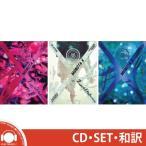 【和訳:タイトル曲】【3種SET】MONSTA X - BEAUTIFUL 1ST ALBUM The Clan Part 2.5 The Final Chapter モンスターエックス 1集 アルバム