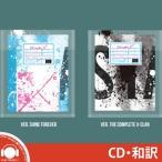 【和訳】【VER選択】MONSTA X SHINE FOREVER 1ST REPACKAGE ALBUM モンスターエックス 1集 リパッケージ アルバム【先着ポスター】