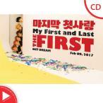 NCT DREAM THE FIRST 1ST SINGLE ALBUM【先着ポスター】【レビューで生写真5枚】【送料無料】
