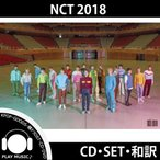 【2種セット】【全曲和訳】NCT 2018 NCT2018 EMPATHY (NCT U, NCT 127, NCT DREAM) 1ST ALBUM【先着ポスター】【レビューで生写真5枚】【送料無料】