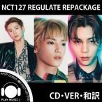 【10種選択|全曲和訳】NCT 127 Regulate 1ST REPACKAGE NCT #127 リパッケージ【レビューで生写真5種|宅配便】