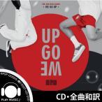 【全曲和訳】NCT DREAM WE GO UP 2ND MINI ALBUM【先着ポスター丸め】【レビューで生写真5枚】【宅配便】