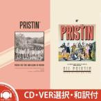 【VER選択】【タイトル和訳】PRISTIN - HI! PRISTIN 1ST MINI ALBUM プリスティン 1集ミニアルバム【安心国内発送】