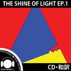 SHINEE THE STORY OF LIGHT 6th ALBUM 【EP.1】
