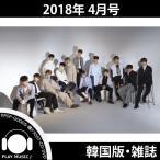 �����ͽ��۴ڹ� ���� �ޥ����� Korean Magazine : 2018ǯ 4��� SINGLES ɽ�� SEVENTEEN ���ӥ塼������ݥ������ۡڥ�ӥ塼�����̿�5��ۡ�����̵����