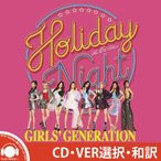 ��VER����ۡ�����/����աۡڥ��С������GIRLS GENERATION Holiday Night 6TH ALBUM �������� 6�� ��������Х������ݥ������ۡڥ�ӥ塼�����̿�5���