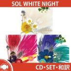 【3種セット】【和訳】BIGBANG SOL TAE YANG WIHTE NIGHT 3RD ALBUM 太陽 テヤン 白夜 3集 アルバム【先着ポスター丸め】【レビューで生写真5枚】