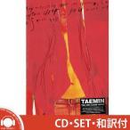 【2種セット】【全曲和訳】TAEMIN MOVE 2ND SOLO ALBUM TAE MIN テミン 正規 2集 ソロー ムーブ【先着ポスター2枚】【レビューで生写真5枚】【送料無料】