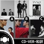 ��VER����ۡ����������ۡڴڹ��ǡ��������� TVXQ 8TH NEW CHAPTER #1 THE CHANCE OF LOVE ���� 8���ڥݥ������ݾڡۡ������õ��ءۡڥ�ӥ塼�����̿�15���