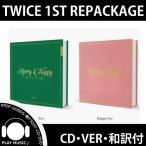【VER】【和訳】TWICE MERRY & HAPPY 1ST REPACKAGE 1集 トワイス ツワイス リパッケージ【先着ポスター】【レビューで生写真5枚】