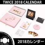 【2018年 カレンダー】TWICE - 2018 SEASON S GREETING [FIRST LOVE] ツワイス トゥワイス 2018年 カレンダー CALENDAR【レビューで生写真5枚】【宅配便】