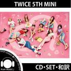���ٺ� ��SET�ۡ�����������  TWICE WHAT IS LOVE 5TH MINI ALBUM �ȥ��磻�� �ĥ磻�� 5�� �ߥ� ������ݥ������ۡڥ�ӥ塼�����̿�5��ۡ�����̵����