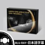 ��BLU-RAY�ۡ����ܸ����ۡ�ALL��WANNA ONE WORLD TOUR ONE THE WORLD IN SEOUL ��ʥ�� ���ɥĥ���������POSTCARD�ۡڥ�ӥ塼�����̿�5��ۡ�����̵����