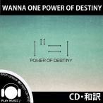 【VER選択】【全曲和訳】WANNA ONE 1 11=1 POWER OF DESTINY ワナワン 正規 アルバム【レビュー生写真5枚】【宅配便】