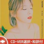 【和訳】TAEYEON MY VOICE 1ST ALBUM テヨン 正規 1集 アルバム