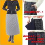 巻きスカート キルティングスカート ロング丈 山ガールファッション 3way仕様 中綿 防寒スカート